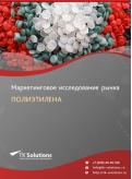 Рынок полиэтилена в России 2015-2021 гг. Цифры, тенденции, прогноз.