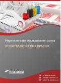 Рынок полиграфических красок в России 2015-2021 гг. Цифры, тенденции, прогноз.