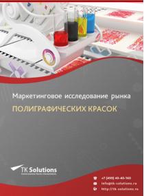 Российский рынок полиграфических красок за 2016-2021 гг. Прогноз до 2025 г.