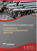Рынок полимерной электроизоляционной арматуры в России 2015-2021 гг. Цифры, тенденции, прогноз.
