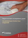 Рынок полимерных пористых изделий в России 2015-2021 гг. Цифры, тенденции, прогноз.