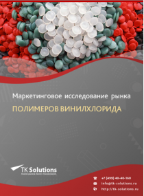 Рынок полимеров винилхлорида (поливинилхлорида, ПВХ) в России 2015-2021 гг. Цифры, тенденции, прогноз.
