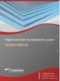 Рынок полистирола в России 2015-2021 гг. Цифры, тенденции, прогноз.
