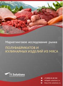 Российский рынок полуфабрикатов и кулинарных изделий из мяса за 2016-2021 гг. Прогноз до 2025 г.