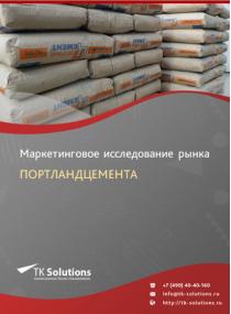 Рынок портландцемента в России 2015-2021 гг. Цифры, тенденции, прогноз.