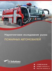 Российский рынок пожарных автомобилей за 2016-2021 гг. Прогноз до 2025 г.
