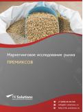 Рынок премиксов в России 2015-2021 гг. Цифры, тенденции, прогноз.