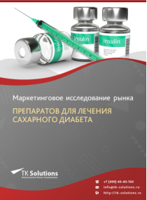 Рынок препаратов для лечения сахарного диабета в России 2015-2021 гг. Цифры, тенденции, прогноз.