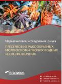 Российский рынок пресервов из ракообразных, моллюсков и прочих водных беспозвоночных за 2016-2021 гг. Прогноз до 2025 г.