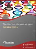 Рынок презервативов в России 2015-2021 гг. Цифры, тенденции, прогноз.