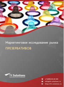 Российский рынок презервативов за 2016-2021 гг. Прогноз до 2025 г.