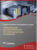 Рынок приборов для автоматического регулирования или управления (термостатов) в России 2015-2021 гг. Цифры, тенденции, прогноз.