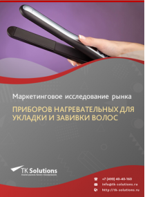 Российский рынок приборов нагревательных для укладки и завивки волос за 2016-2021 гг. Прогноз до 2025 г.