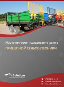 Рынок прицепной сельхозтехники в России 2015-2021 гг. Цифры, тенденции, прогноз.