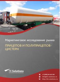 Рынок прицепов и полуприцепов-цистерн в России 2015-2021 гг. Цифры, тенденции, прогноз.