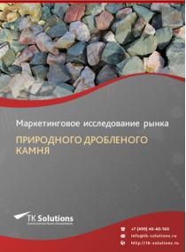 Рынок природного дробленого камня (известнякового щебня, доломита) в России 2015-2021 гг. Цифры, тенденции, прогноз.
