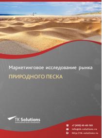 Российский рынок природного песка за 2016-2021 гг. Прогноз до 2025 г.