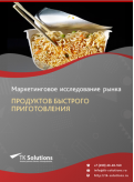 Российский рынок продуктов быстрого приготовления за 2016-2021 гг. Прогноз до 2025 г.