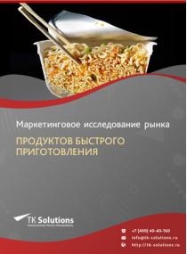 Рынок продуктов быстрого приготовления в России 2015-2021 гг. Цифры, тенденции, прогноз.