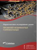 Рынок профилей незамкнутых горячекатаных в России 2015-2021 гг. Цифры, тенденции, прогноз.