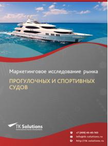 Российский рынок прогулочных и спортивных судов за 2016-2021 гг. Прогноз до 2025 г.