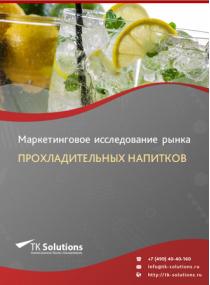 Российский рынок прохладительных напитков за 2016-2021 гг. Прогноз до 2025 г.