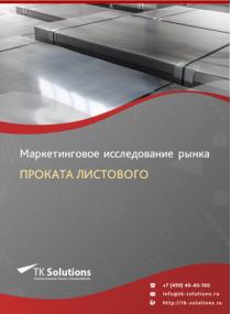 Российский рынок проката листового (шириной менее 600мм) за 2016-2021 гг. Прогноз до 2025 г.
