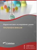 Рынок пропиленгликоля в России 2015-2021 гг. Цифры, тенденции, прогноз.
