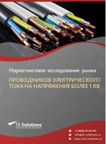 Российский рынок проводников электрического тока на напряжение более 1 кВ за 2016-2021 гг. Прогноз до 2025 г.