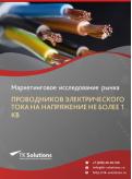 Российский рынок проводников электрического тока на напряжение не более 1 кВ за 2016-2021 гг. Прогноз до 2025 г.
