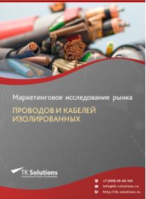 Рынок проводов и кабелей изолированных в России 2015-2021 гг. Цифры, тенденции, прогноз.