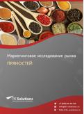 Российский рынок пряностей за 2016-2021 гг. Прогноз до 2025 г.