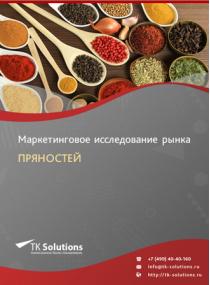 Рынок пряностей в России 2015-2021 гг. Цифры, тенденции, прогноз.