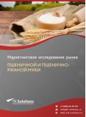 Российский рынок пшеничной и пшенично-ржаной муки за 2016-2021 гг. Прогноз до 2025 г.