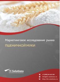 Российский рынок пшеничной муки за 2016-2021 гг. Прогноз до 2025 г.