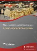Рынок пушно-меховой продукции в России 2015-2021 гг. Цифры, тенденции, прогноз.