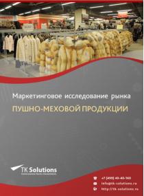 Российский рынок пушно-меховой продукции за 2016-2021 гг. Прогноз до 2025 г.