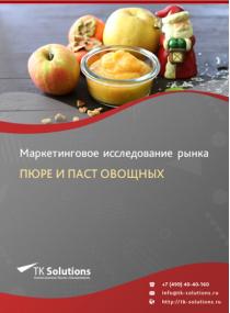 Российский рынок пюре и паст овощных за 2016-2021 гг. Прогноз до 2025 г.