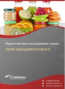 Российский рынок пюре овощефруктового за 2016-2021 гг. Прогноз до 2025 г.