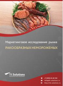 Рынок ракообразных немороженых в России 2015-2021 гг. Цифры, тенденции, прогноз.