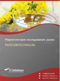 Рынок рапсового масла в России 2015-2021 гг. Цифры, тенденции, прогноз.