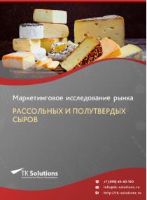 Российский рынок рассольных и полутвердых сыров за 2016-2021 гг. Прогноз до 2025 г.