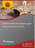 Российский рынок растительного масла за 2016-2021 гг. Прогноз до 2025 г.