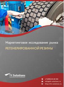 Рынок регенерированной резины в России 2015-2021 гг. Цифры, тенденции, прогноз.
