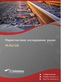 Российский рынок рельсов за 2016-2021 гг. Прогноз до 2025 г.