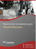 Рынок ремней приводных в России 2015-2021 гг. Цифры, тенденции, прогноз.