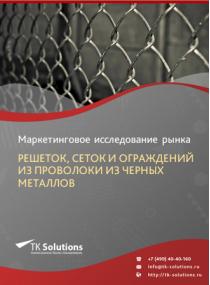 Рынок решеток, сеток и ограждений из проволоки из черных металлов в России 2015-2021 гг. Цифры, тенденции, прогноз.