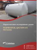 Рынок резервуаров, цистерн из металла в России 2015-2021 гг. Цифры, тенденции, прогноз.