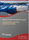 Рынок резервуаров, цистерн пластмассовых в России 2015-2021 гг. Цифры, тенденции, прогноз.