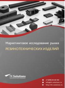 Рынок резинотехнических изделий (РТИ) в России 2015-2021 гг. Цифры, тенденции, прогноз.